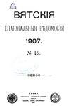 Вятские епархиальные ведомости. 1907. №49 (офиц.).pdf