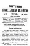 Вятские епархиальные ведомости. 1908. №35 (неофиц.).pdf
