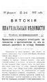 Вятские епархиальные ведомости. 1915. №08 (неофиц.).pdf