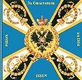 Георгіївський прапор Полтавського полку За Севастополь 1854 і 1855 роки.jpg