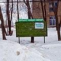 Доска объявлений, Березники, Пермский край - panoramio.jpg