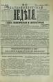 Екатеринбургская неделя. 1892. №12.pdf