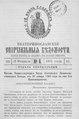 Екатеринославские епархиальные ведомости Отдел официальный N 6 (21 февраля 1901 г) Год 30.pdf