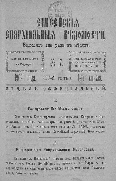 File:Енисейские епархиальные ведомости. 1902. №07.pdf