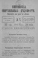 Енисейские епархиальные ведомости. 1902. №07.pdf