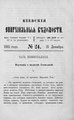 Киевские епархиальные ведомости. 1892. №24. Часть неофиц.pdf