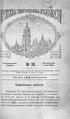 Киевские епархиальные ведомости. 1904. №36. Часть офиц.pdf