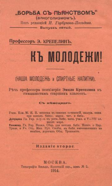 File:Крепелин Э. - К молодежи! - 1914.djvu