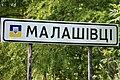 Малашівці - В'їзний знак на автошляху С201511 (з боку Івачева Горішнього) - 20077898.jpg