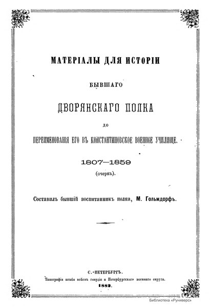 File:Материалы для истории бывшего дворянского полка до переименования его в Константиновское военное училище 1807-1859 1882.djvu