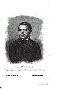 fb2 михаила ивановича глинки биография