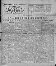 Новая жизнь 1917 04 18 С1.jpg