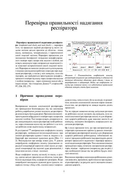 File:Перевірка правильності надягання респіратора.pdf