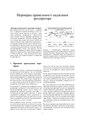 Перевірка правильності надягання респіратора.pdf