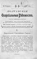 Полтавские епархиальные ведомости 1907 № 06 Отдел официальный. (20 февраля 1907 г.).pdf