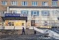 Почта России - panoramio.jpg