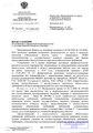 Представление прокуратуры Свердловской области о предостережениях в ДТЗН от 18 сентября 2019 года.pdf