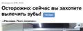 Реклама у Варламова.png