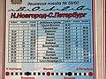 Россия, Нижний Новгород, поезд, расписание, 18-12 09.05.2006 - panoramio.jpg