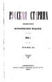 Русская старина 1870 7 12.pdf
