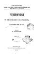 Сборник ОРЯиС-91-3-1915-RSL.pdf