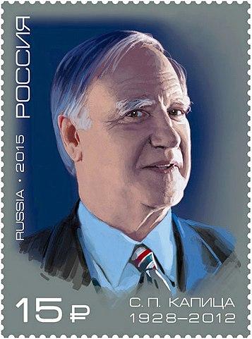 Сергей Капица на почтовой марке 2015 года.
