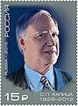Сергей Капица на почтовой марке.jpg