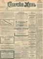 Сибирская жизнь. 1903. №116.pdf