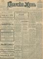 Сибирская жизнь. 1903. №175.pdf
