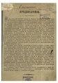 Статистика населенных мест Ставропольской губернии за 1889 год.pdf