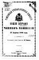 ТУАК-1886.jpg