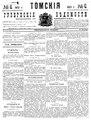 Томские губернские ведомости, 1901 № 41 (1901-10-18).pdf
