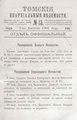 Томские епархиальные ведомости. 1901. №15.pdf