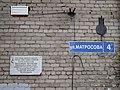 Улица Матросова в Перми. Табличка 2017.jpg
