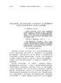 Успехи физических наук (Advances in Physical Sciences) 1930 No5 d.pdf
