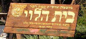 Beit HaLevi - Image: בית הלוי