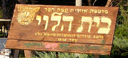 How to get to בית הלוי ב with public transit - About the place
