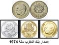إصدار بنك المغرب سنة 1974.png