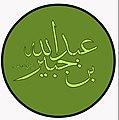 عبدالله بن جبير.jpg