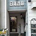 おやじの店&むすこの店 (12183381273).jpg