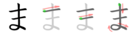 Stroke order in writing ま