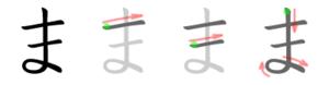 Ma (kana) - Stroke order in writing ま