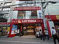ロッテリア 町田店 - panoramio.jpg