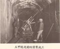 五甲隧道 固結灌漿.png