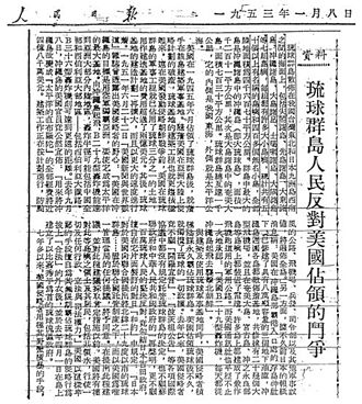 Senkaku Islands dispute - Image: 人民日報1953 03 18