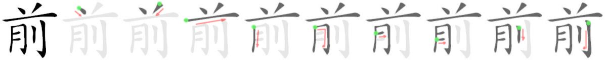 File:前-bw.png - 维基词典,自由的多语言词典