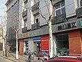 南京工业大学对外门市部 - panoramio.jpg