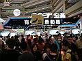 台北電腦展2008年8月1日 - panoramio - Tianmu peter (97).jpg
