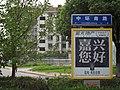 嘉兴中环南路 - panoramio.jpg