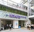 東武鉄道 とうきょうスカイツリー駅 入出口.jpg